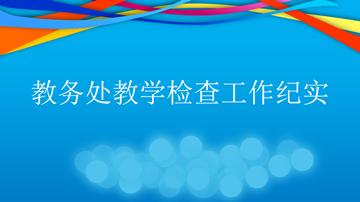 2016-2017学年先进教育工作者—徐军